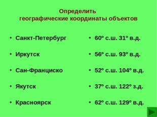 Определить географические координаты объектов Санкт-Петербург Иркутск Сан-Фра