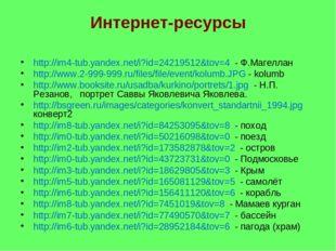 Интернет-ресурсы http://im4-tub.yandex.net/i?id=24219512&tov=4 - Ф.Магеллан h