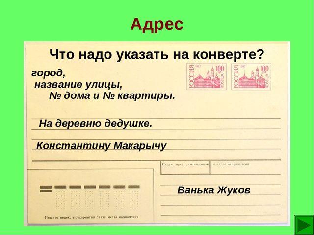 Адрес На деревню дедушке. Константину Макарычу Ванька Жуков город, название у...