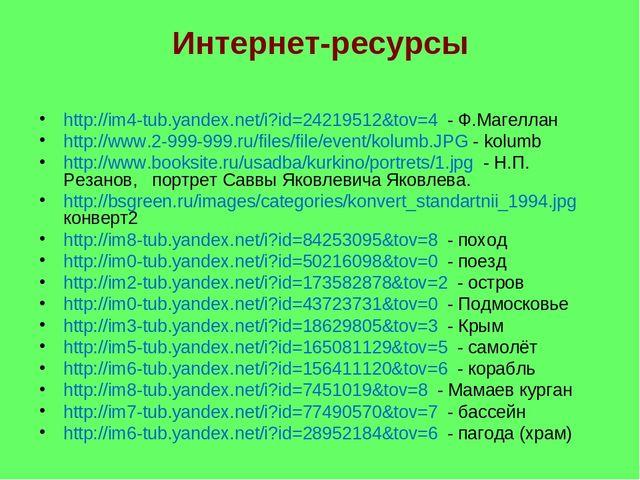 Интернет-ресурсы http://im4-tub.yandex.net/i?id=24219512&tov=4 - Ф.Магеллан h...