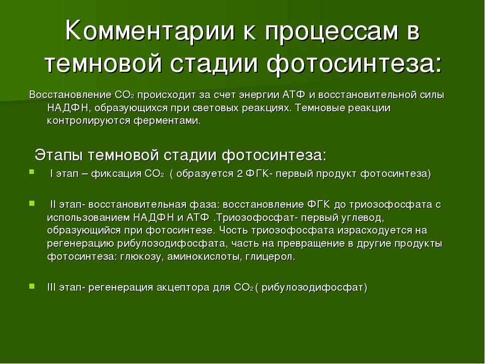 Комментарии к процессам в темновой стадии фотосинтеза: Восстановление СО2 про...