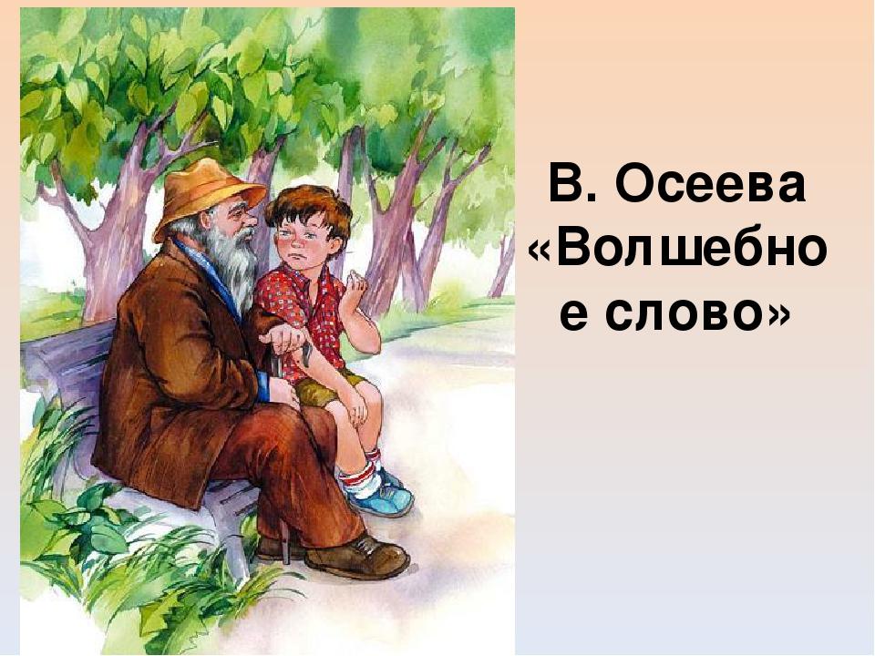 Рассказ осеевой волшебное слово в картинках