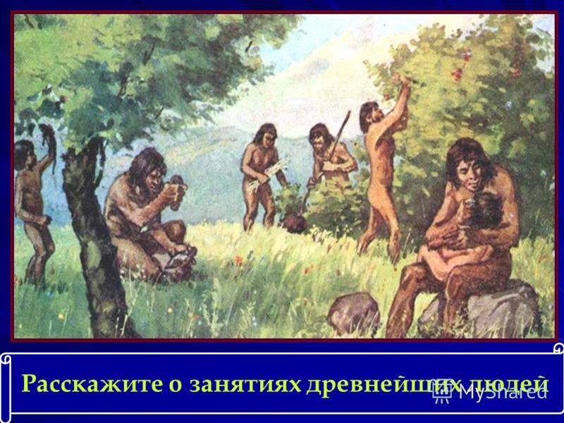Картинка сбор плодов древних людей