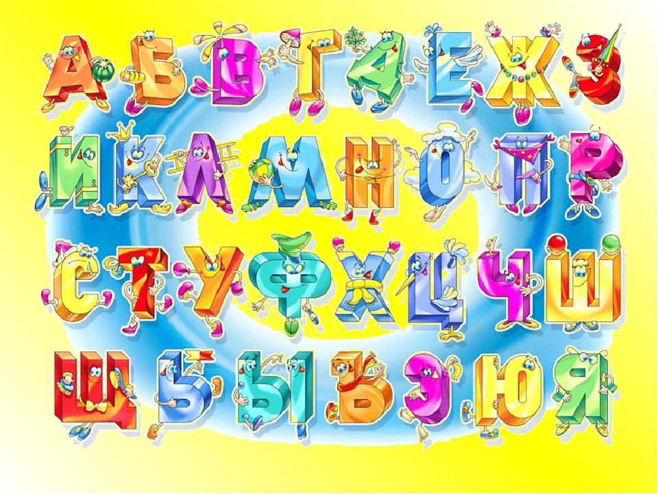 Прикольные, картинка азбука анимация от а до