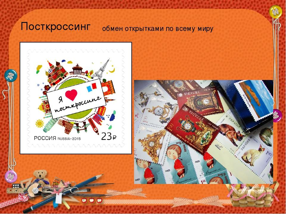 Рассылка открыток по почте по всему миру