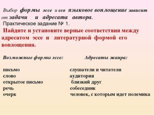 Выбор формы эссе и его языковое воплощение зависит от задачи и адресата автор