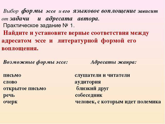 Выбор формы эссе и его языковое воплощение зависит от задачи и адресата автор...