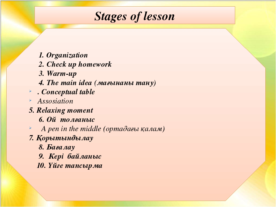 Stages of lesson 1. Organization 2. Check up homework 3. Warm-up 4. The main...