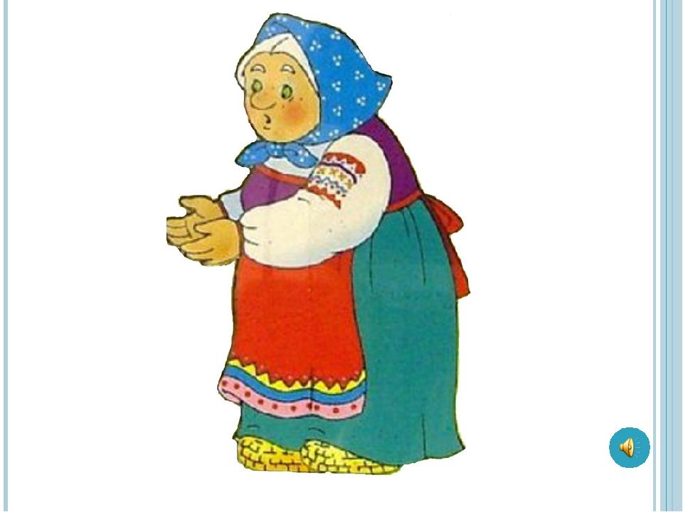 Картинка цветная дед из репки
