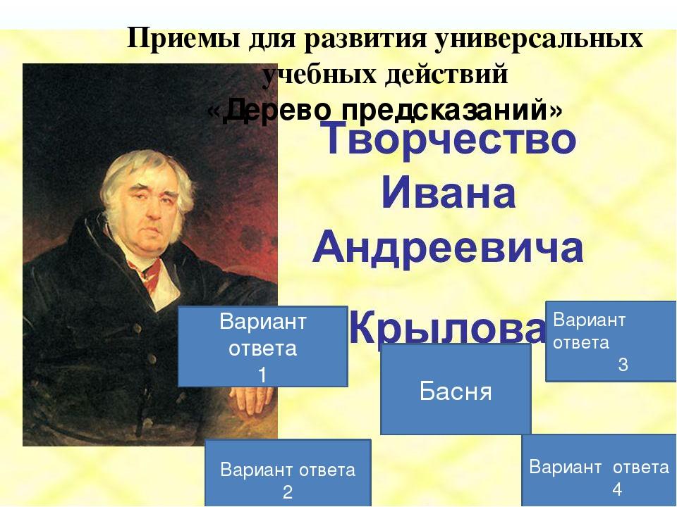 Приемы для развития универсальных учебных действий «Дерево предсказаний» Басн...