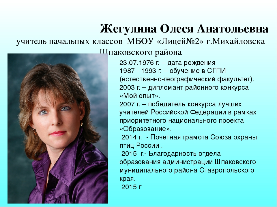 Жегулина Олеся Анатольевна учитель начальных классов МБОУ «Лицей№2» г.Михайл...