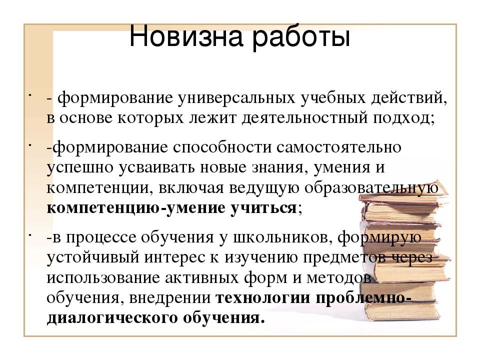Новизна работы - формирование универсальных учебных действий, в основе которы...