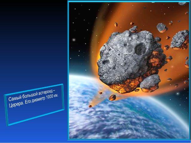 Кометы, астероиды школьный курс купить анаболики в челнах