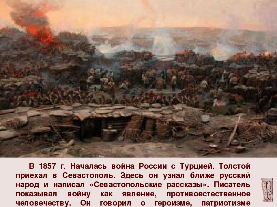В 1857 г. Началась война России с Турцией. Толстой приехал в Севастополь. Зд...