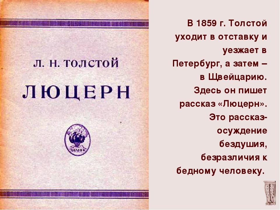 В 1859 г. Толстой уходит в отставку и уезжает в Петербург, а затем – в Щвейц...