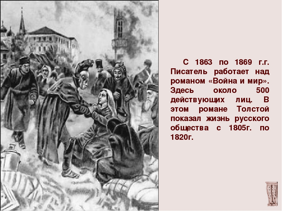 С 1863 по 1869 г.г. Писатель работает над романом «Война и мир». Здесь около...