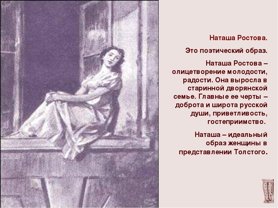 Наташа Ростова. Это поэтический образ. Наташа Ростова – олицетворение молодос...