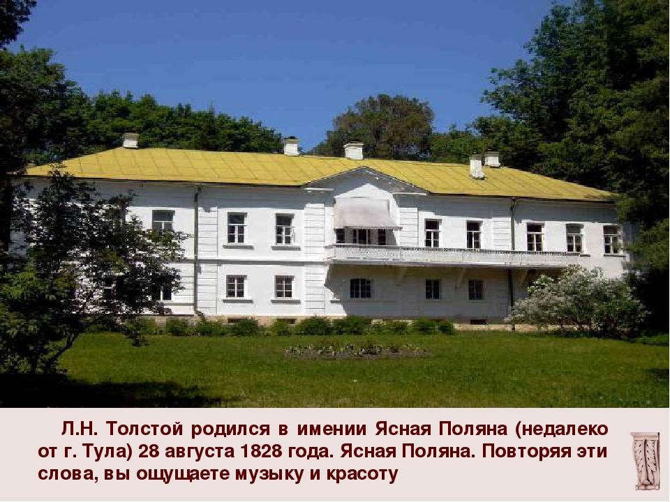 Л.Н. Толстой родился в имении Ясная Поляна (недалеко от г. Тула) 28 августа...