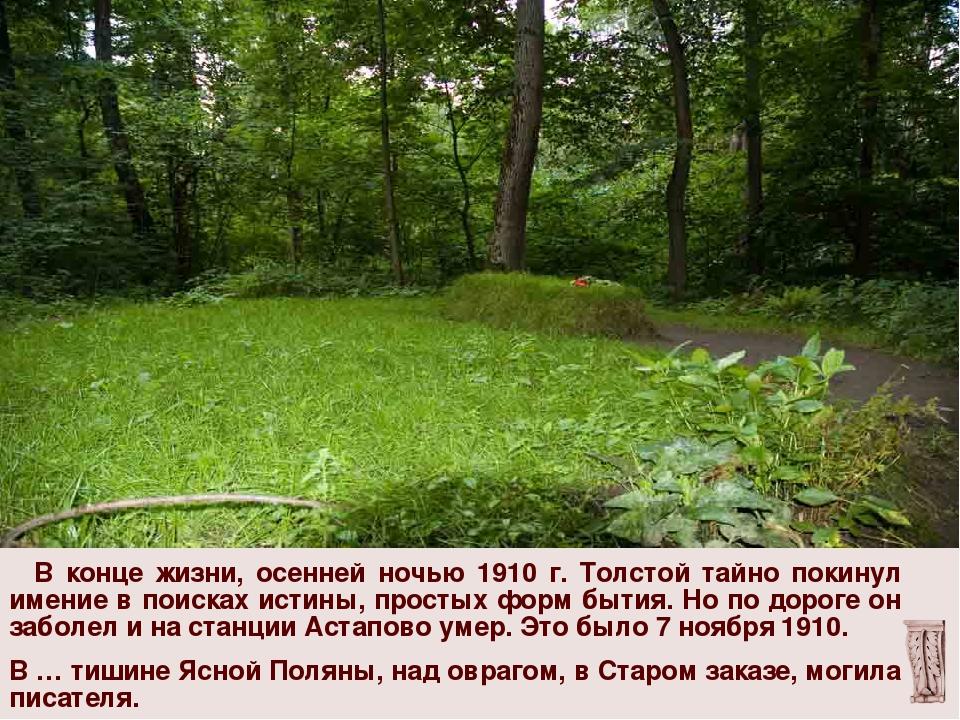 В конце жизни, осенней ночью 1910 г. Толстой тайно покинул имение в поисках...
