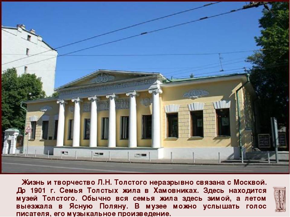 Жизнь и творчество Л.Н. Толстого неразрывно связана с Москвой. До 1901 г. Се...