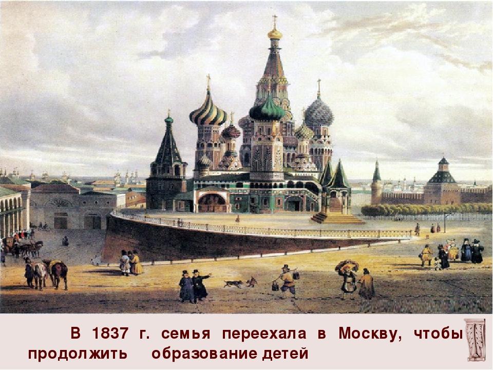 В 1837 г. семья переехала в Москву, чтобы продолжить образование детей