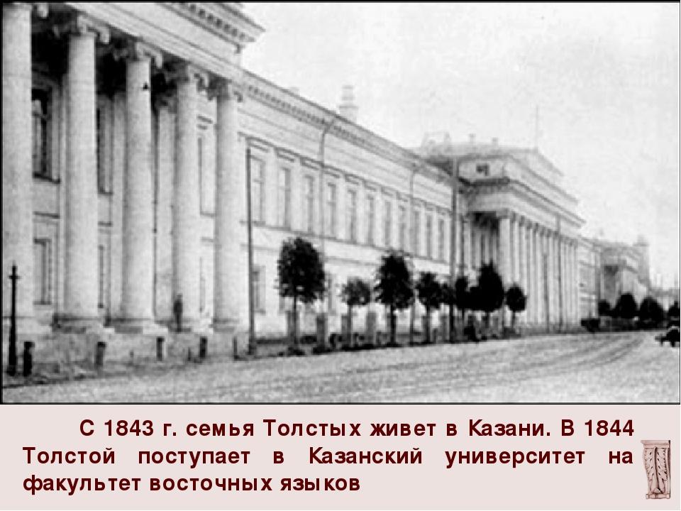 С 1843 г. семья Толстых живет в Казани. В 1844 Толстой поступает в Казанский...