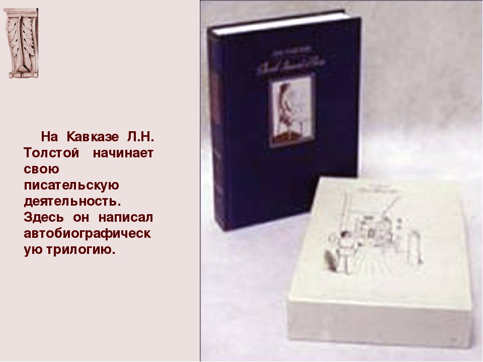 На Кавказе Л.Н. Толстой начинает свою писательскую деятельность. Здесь он на...