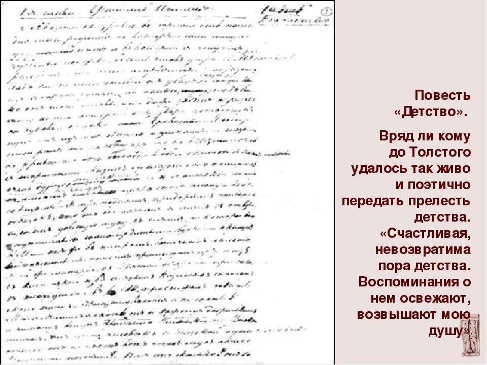 Повесть «Детство». Вряд ли кому до Толстого удалось так живо и поэтично пере...