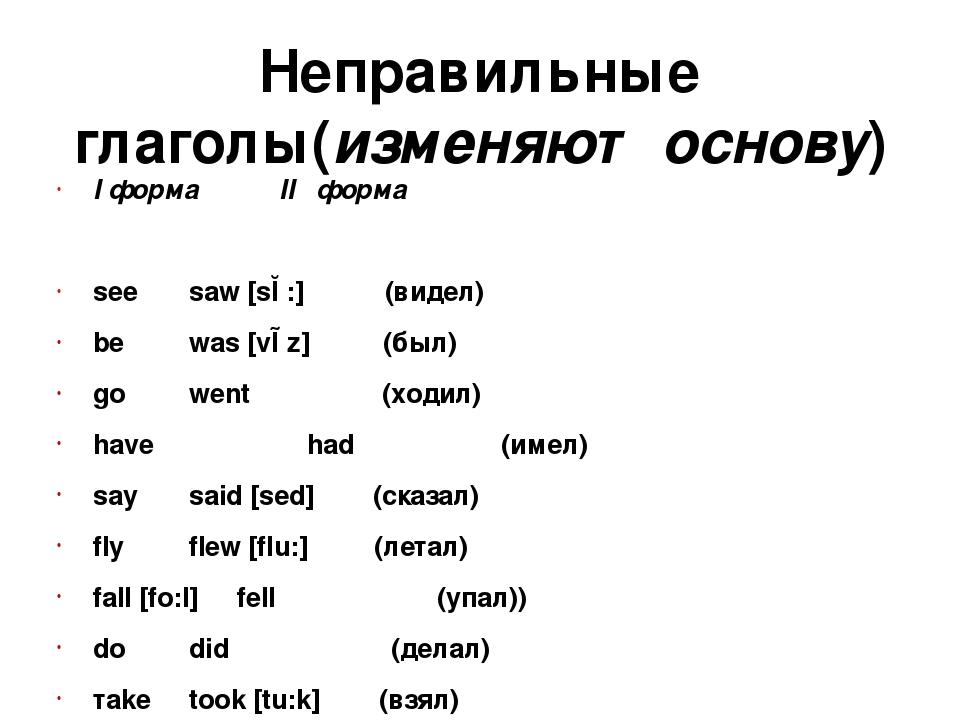 Английский язык Неправильные глаголы