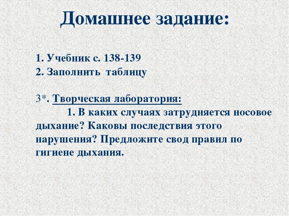 Домашнее задание: 1. Учебник с. 138-139 2. Заполнить таблицу 3*. Творческая...