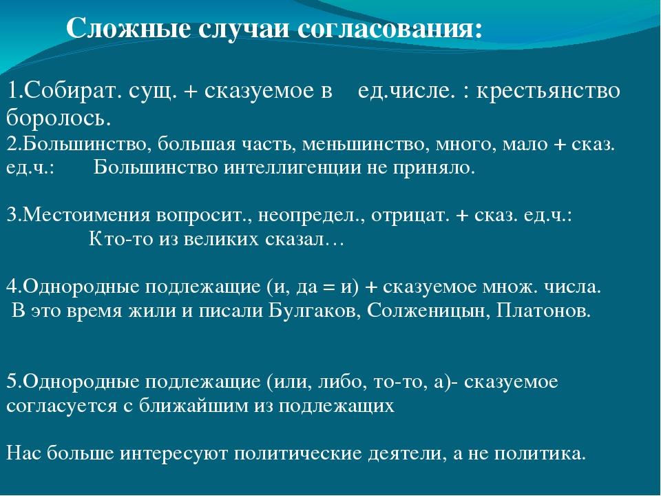 Сложные случаи согласования: 1.Собират. сущ. + сказуемое в ед.числе. : крест...