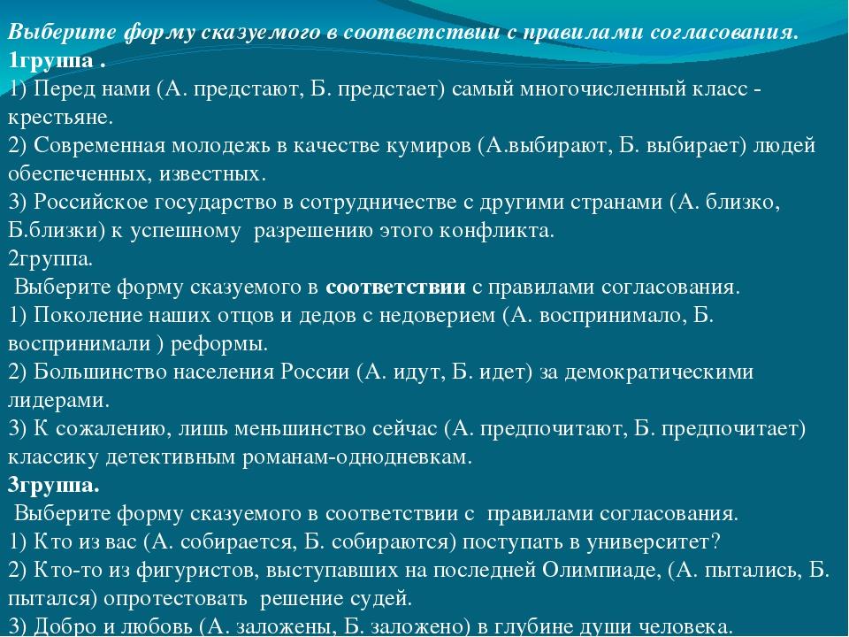 Выберите форму сказуемого в соответствии с правилами согласования. 1группа ....