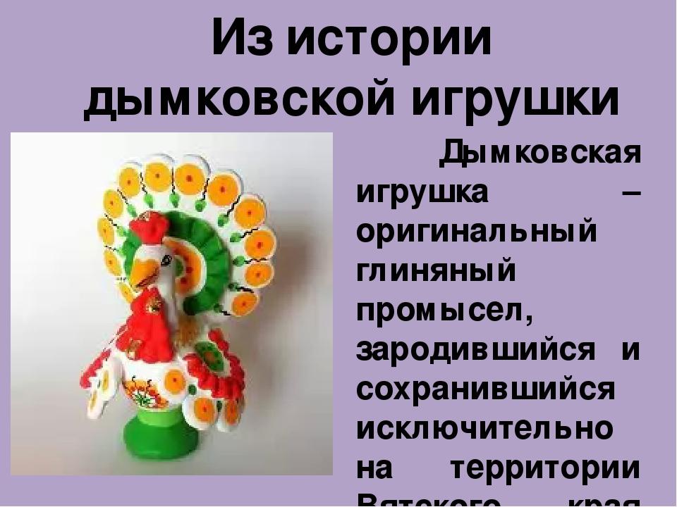 Дымковская игрушка – оригинальный глиняный промысел, зародившийся и сохранив...