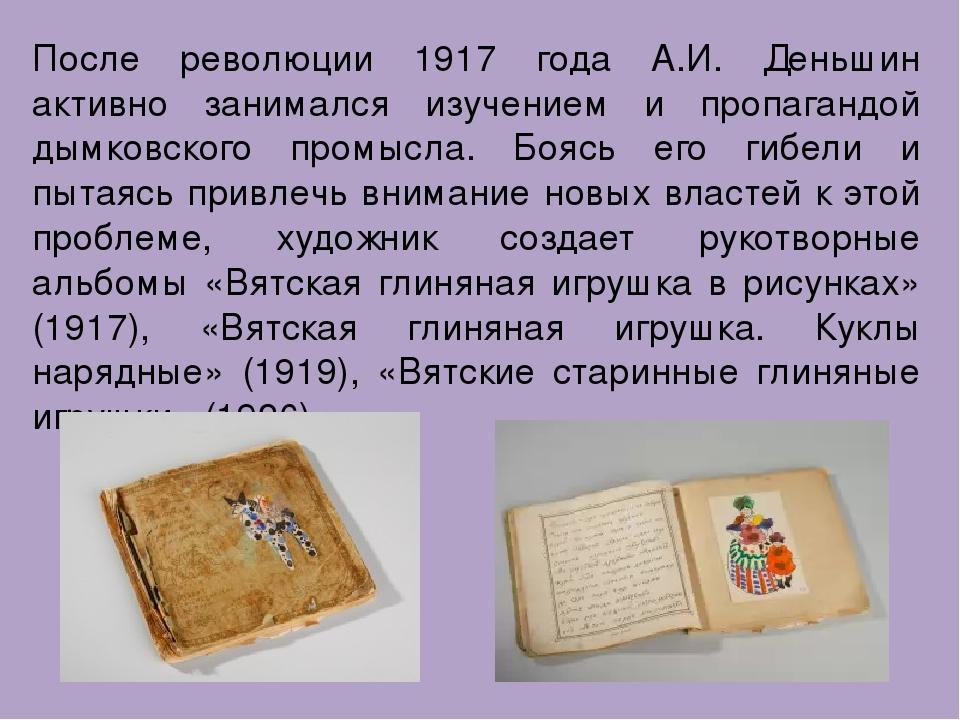 После революции 1917 года А.И. Деньшин активно занимался изучением и пропаган...