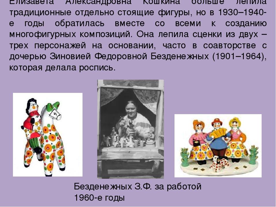 Елизавета Александровна Кошкина больше лепила традиционные отдельно стоящие ф...