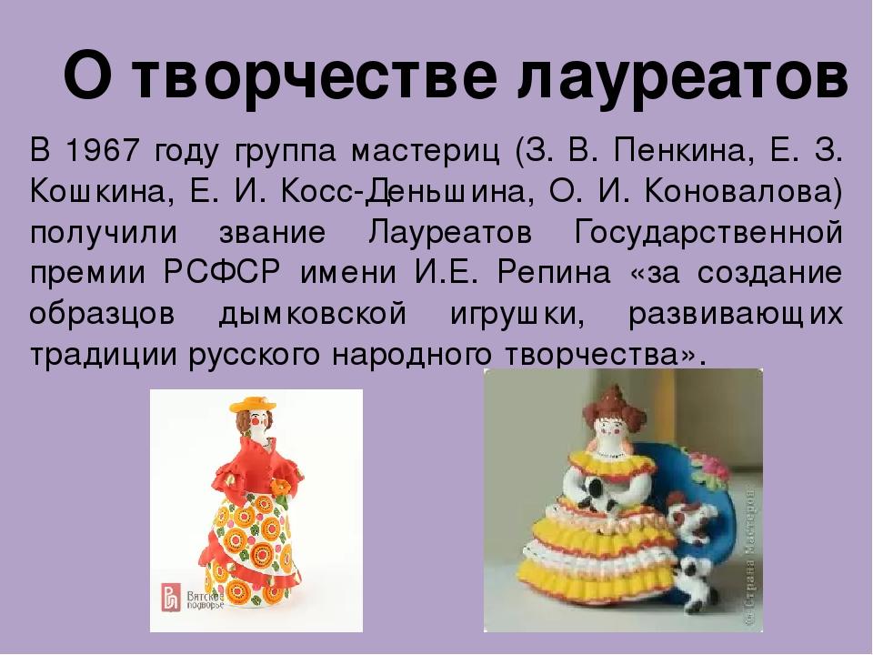 О творчестве лауреатов В 1967 году группа мастериц (З. В. Пенкина, Е. З. Кош...