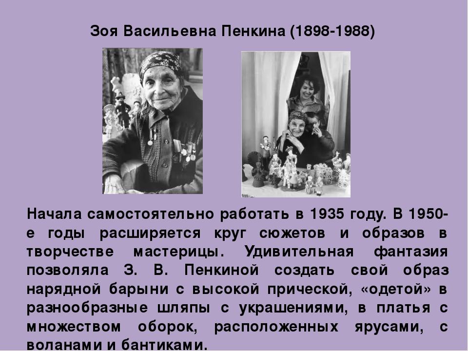 Зоя Васильевна Пенкина (1898-1988) Начала самостоятельно работать в 1935 году...