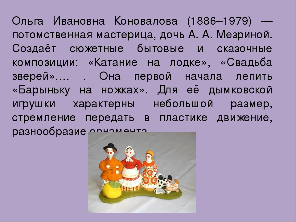 Ольга Ивановна Коновалова (1886–1979) — потомственная мастерица, дочь А. А. М...