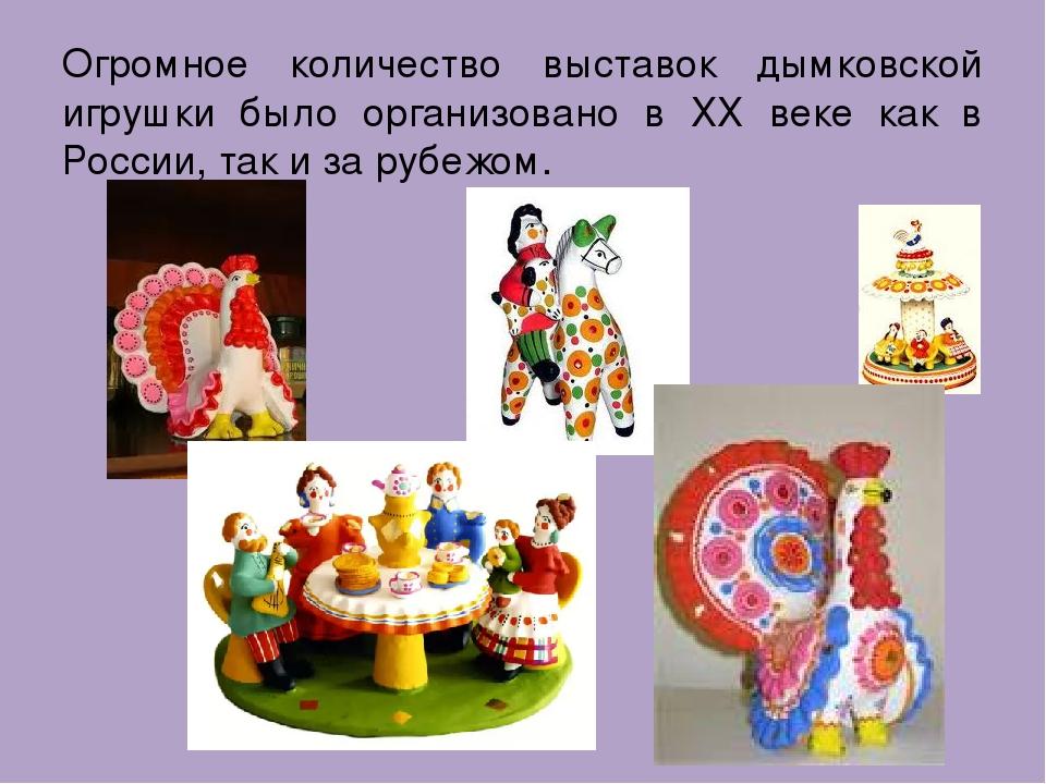 Огромное количество выставок дымковской игрушки было организовано в ХХ веке к...