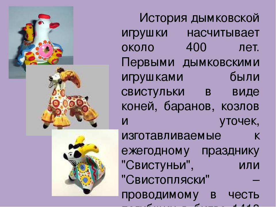 История дымковской игрушки насчитывает около 400 лет. Первыми дымковскими иг...
