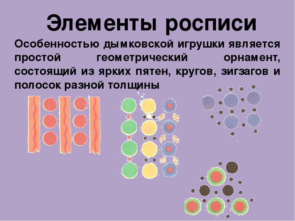 Особенностью дымковской игрушки является простой геометрический орнамент, со...