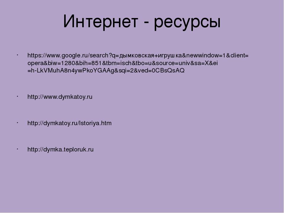 Интернет - ресурсы https://www.google.ru/search?q=дымковская+игрушка&newwindo...
