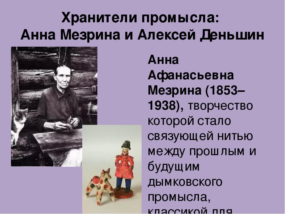 Анна Афанасьевна Мезрина (1853–1938), творчество которой стало связующей нит...