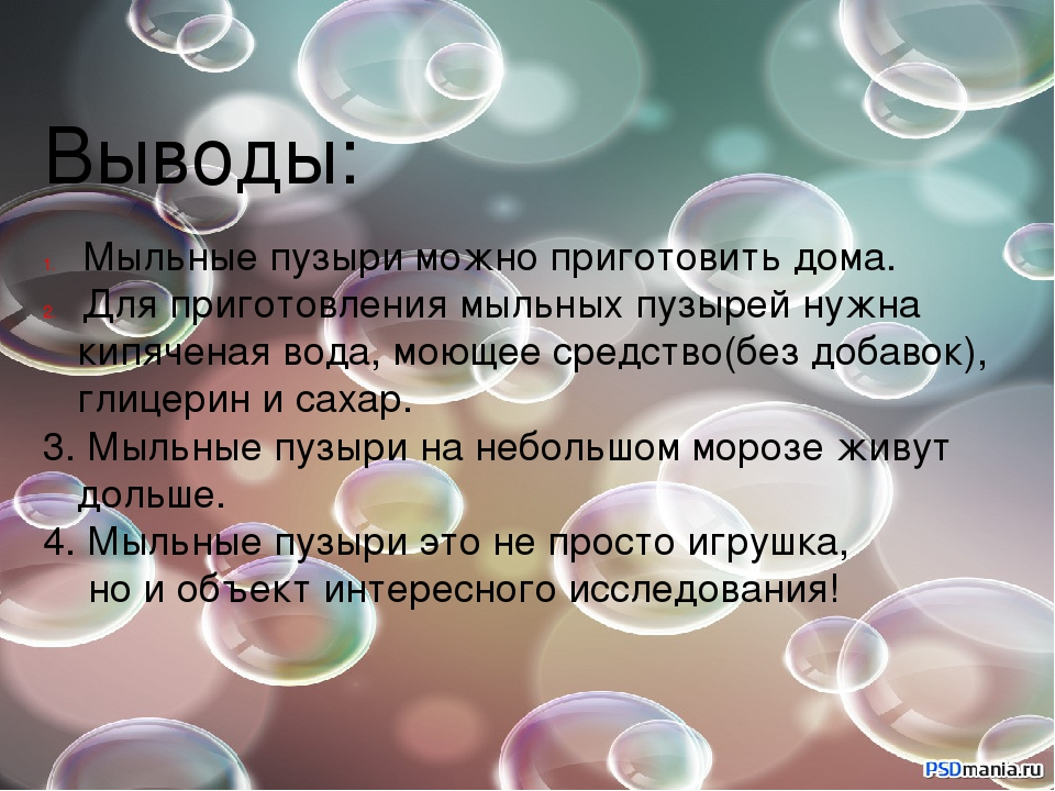 поделиться стихи к подарку мыльные пузыри что них