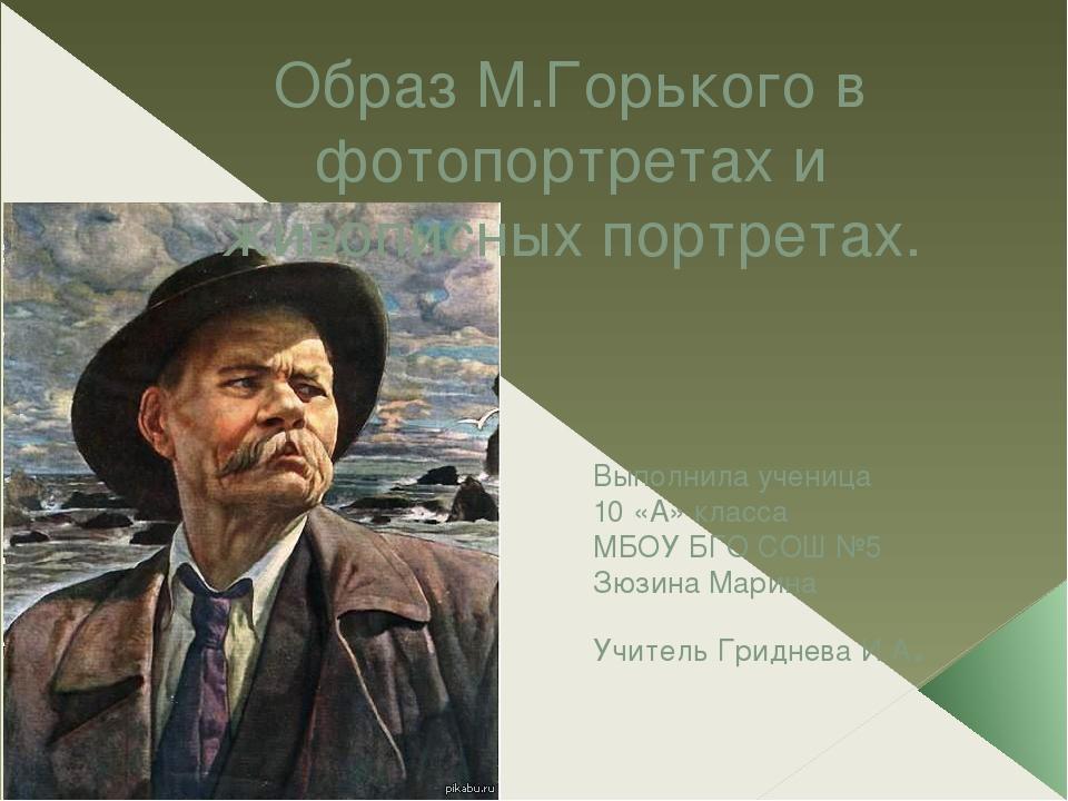 Образ М.Горького в фотопортретах и живописных портретах. Выполнила ученица 10...