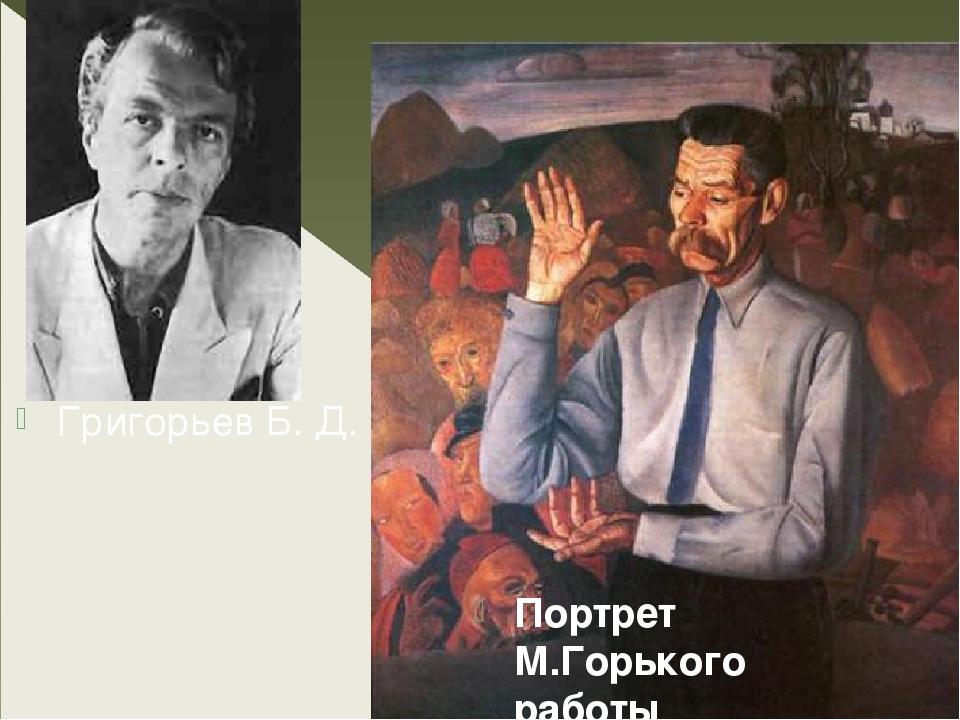 Портрет М.Горького работы Б.Д.Григорьева 1926 Григорьев Б. Д.