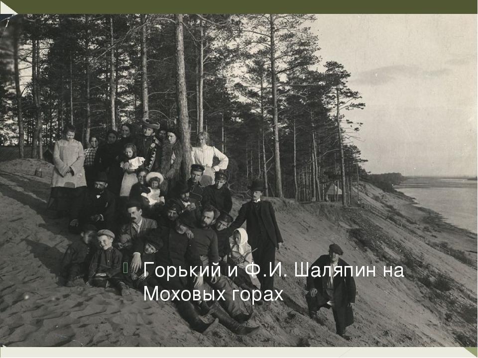 Горький и Ф.И. Шаляпин на Моховых горах