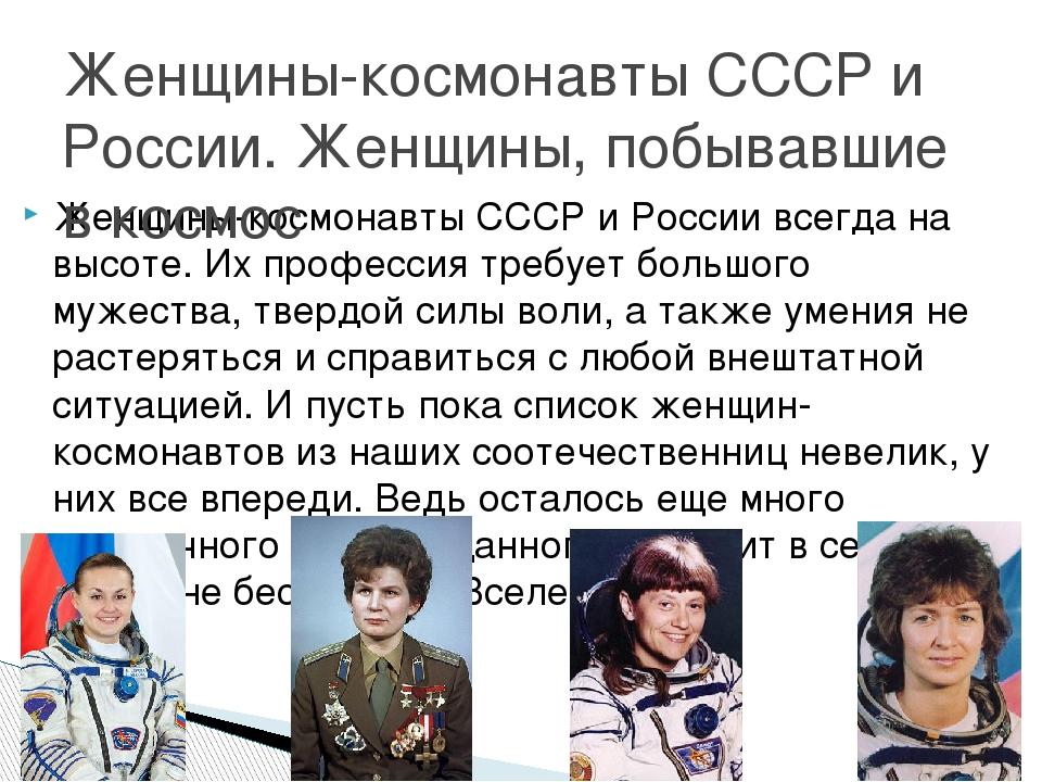 ярком космонавты россии и ссср портфолио, описание