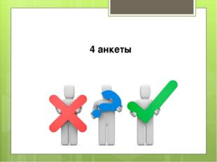 4 анкеты