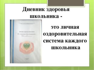 Дневник здоровья школьника - это личная оздоровительная система каждого школь